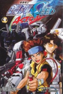 Mobile Suit Gundam SEED MSV Astray -