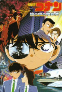 Detective Conan Movie 4: Captured in Her Eyes - Thủ phạm trong đôi mắt - Meitantei Conan: Hitomi no Naka no Ansatsusha, Case Closed Movie 4 (2000)