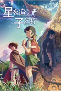 Hoshi Wo Ou Kodomo - Tiếng hát dưới lòng đất | Children who Chase Lost Voices | Children who Chase Lost Voices from Deep Below | Journey to Agartha | Hoshi o Ou Kodomo
