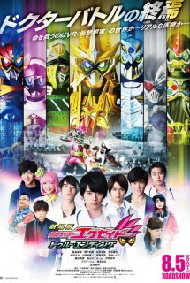 Kamen Rider Ex-Aid the Movie: True Ending - (2017)