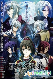 Hakuouki Movie 2: Shikon Soukyuu - Hakuoki Movie 2 | Hakuouki Shinsengumi Kitan Movie 2