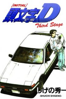 Initial D Third Stage the Movie - Initial D : Third Stage 2001 - Movie (2001)
