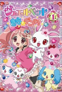 Jewelpet - Jewel Pet (Ss1) (2009)