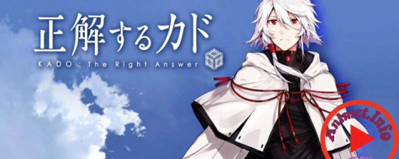 Seikaisuru Kado - KADO: The Right Answer