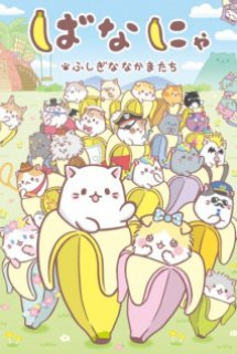 Bananya: Fushigi na Nakama-tachi - Bananya and the Curious Bunch (2019)