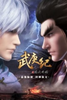 Vũ Canh Kỷ Phần 3 - Wu Geng Ji 3rd Season,The Legend and the Hero, Feng Shen Ji, Chronicles of the God's Order (2019)