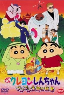 Crayon Shin-chan Movie 02: Buriburi Oukoku no Hihou - Crayon Shin-chan Movie 02: Vương Quốc Buri | Eiga Crayon Shin-chan: Buriburi Oukoku no Hihou | Crayon Shin-chan: The Secret Treasure of Buri Buri Kingdom (1994)