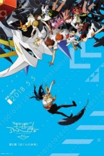 Digimon Adventure tri. 6: Bokura no Mirai - Digimon tri. 6, Digimon Adventure tri. 6: Our Future (2018)