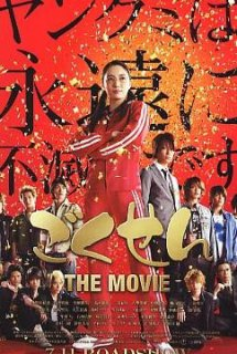 Gokusen Movie (Live Action) - Cô Giáo Găng Tơ Movie [Live Action]