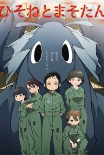 Hisone to Maso-tan - Dragon Pilot: Hisone and Masotan | Hisone & Masotan, Hisone and Maso-tan, HisoMaso (2018) (2018)