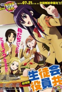 Seitokai Yakuindomo Movie - Gekijouban Seitokai Yakuindomo