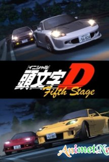 Initial D Fifth Stage - 頭文字 D Fifth Stage (2012)