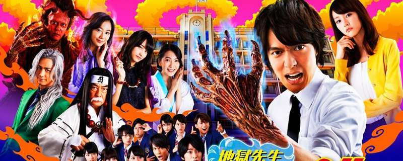Jigoku Sensei Nube [Live Action] - Hell Teacher Nube [Live Action]