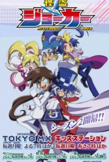 Kaitou Joker 2nd Season - Mysterious Joker Second Season | Huyễn Nhân Trộm Joker 2 (2015)