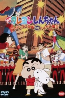 Crayon Shin-chan Movie 01: Action Kamen vs. Haigure Maou - Crayon Shin-chan Movie 01: Siêu nhân Action và ma vương áo tắm | Eiga Crayon Shin-chan: Action Kamen vs. Haigure Maou | Crayon Shin-chan: Action Kamen vs. Haigure Devil (1993)