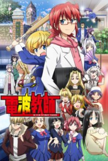 Denpa Kyoushi (TV) - Ultimate Otaku Teacher | He Is an Ultimate Teacher (2015)