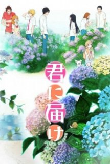 Kimi ni Todoke 2nd Season - Kimi ni Todoke: From Me to You 2nd Season (2011)