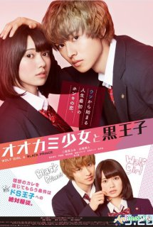 Ookami Shoujo to Kuro Ouji [Live Action] (2016)