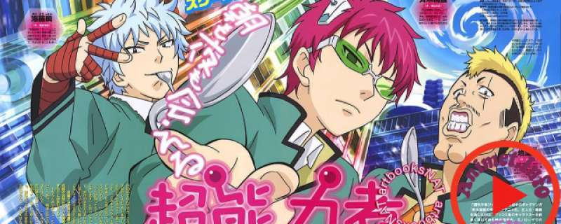Saiki Kusuo no Ψ-nan 2 - The Disastrous Life of Saiki K. 2, Saiki Kusuo no Psi Nan Season 2