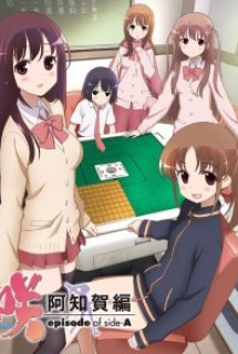 Saki: Achiga-hen - Episode of Side-A [BD] - Saki - Episode of Side A [BluRay Disc] (2012)