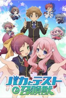 Baka to Test to Shoukanjuu [Bản Blu-ray]