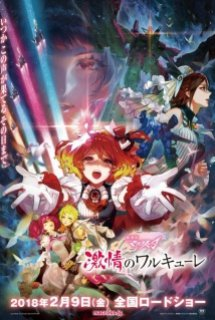 Macross Δ Movie: Gekijou no Walküre - Macross Delta Movie - Gekijou no Walkure (2018)