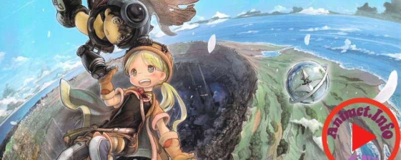 Made in Abyss - メイドインアビス