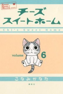 Chi's Sweet Home OVA - Chi's Sweet Home OAD (2010)