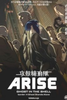 Ghost in the Shell: Arise - Border:4 Ghost Stands Alone - Koukaku Kidoutai Arise: Ghost in the Shell - Border:4 Ghost Stands Alone (2014)