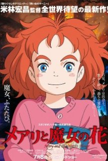 Mary to Majo no Hana - Mary and the Witch's Flower (2018)