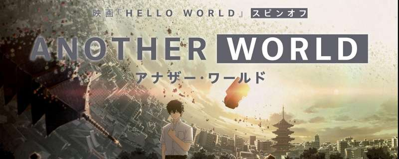 Another World - アナザー・ワールド