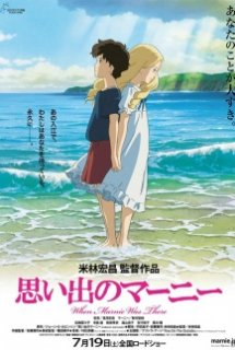 When Marnie Was There - Omoide no Marnie - 思い出のマーニー