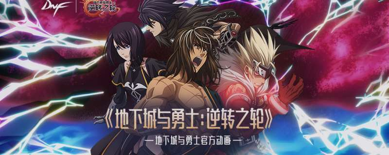 Dungeon and Fighter: Reversal of Fate -