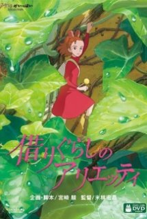 Karigurashi no Arrietty - The Secret World of Arrietty | The Secret World of Arrietty (2010)