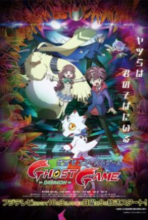 Digimon Ghost Game -